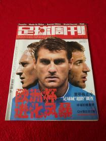 足球周刊-2003年总第77期    无赠品