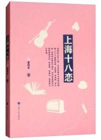 董鸣亭签名本 上海十八恋 9787553512631