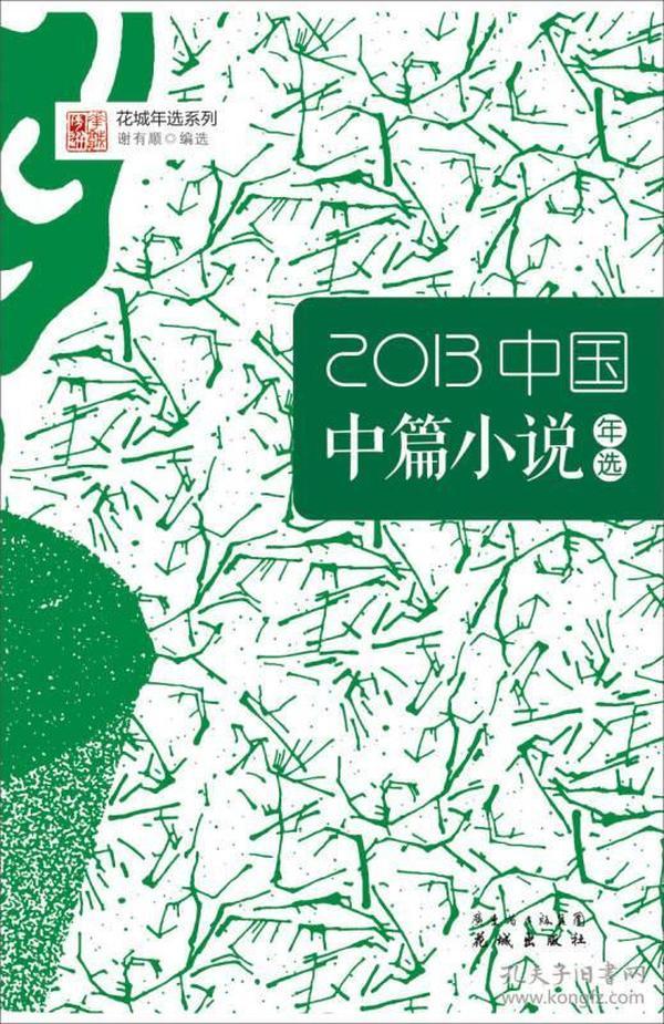 97875360693812013中国中篇小说年选