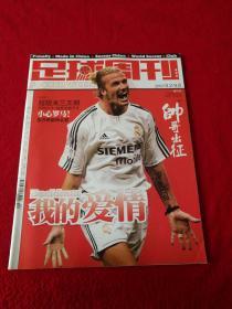 足球周刊-2003年总第78期    无赠品