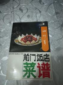 前门饭店菜谱 四川菜