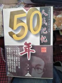 人民记忆50年