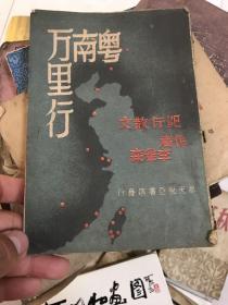粤南万里行 东亚新闻记者达标大会赴约纪行  满洲国 康德9年版!