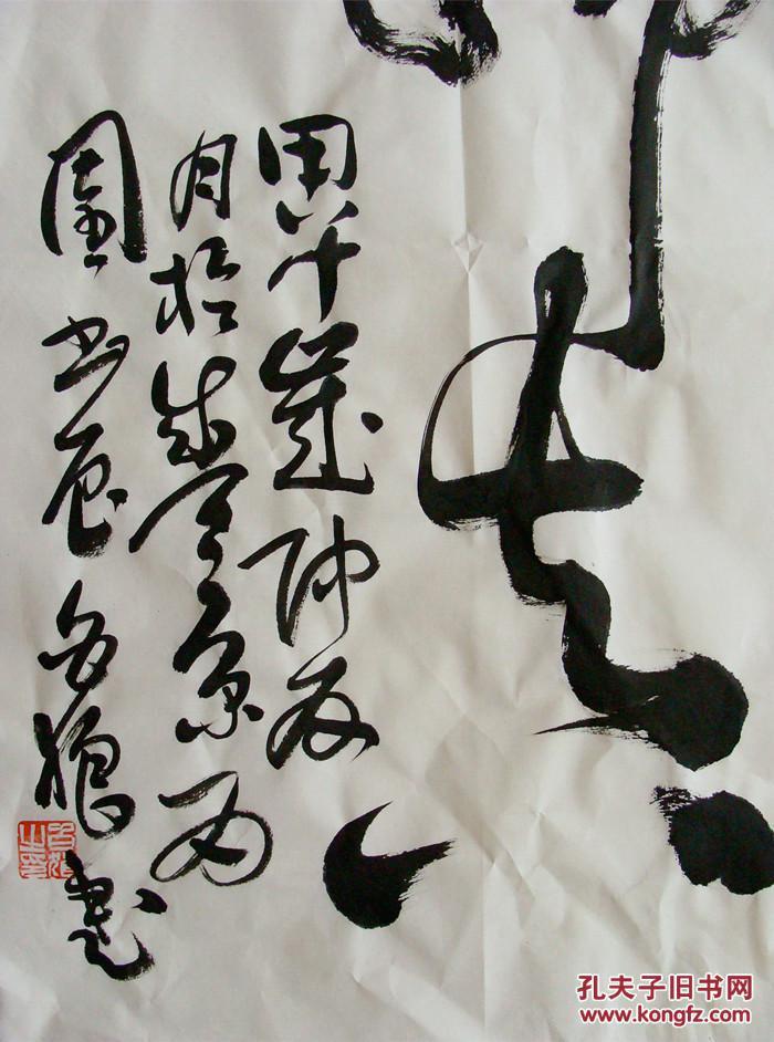 中国十大狂草书法家_中国当代著名书法家 白狼 草书小中堂 书法作品