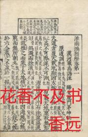 改正淮南鸿烈解(和刻本)    21卷   全10册   1798年
