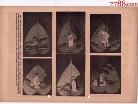 """民国24年1月7日《号外画报》刊有:菩叶所绘的24幅""""观音大士""""之十幅。"""