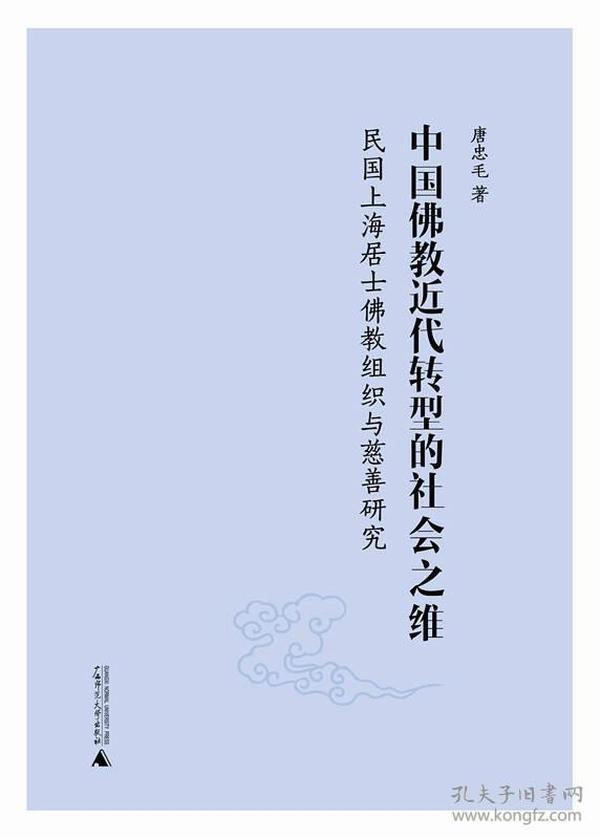 中国佛教近代转型的社会之维民国上海居士佛教组织与慈善研究