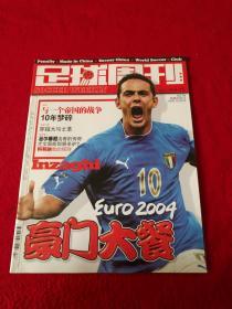 足球周刊-2003年总第79期    无赠品