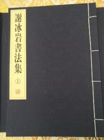 谢冰岩书法集(线装+函套上下)(2006年一版一印)作者谢冰冰签赠本
