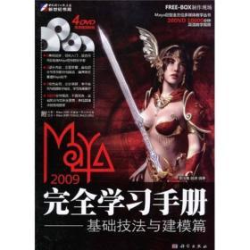 Maya2009完全学习手册、基础技法与建模篇(全彩)