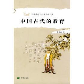 中国古代的教育