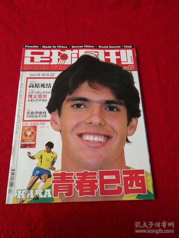 足球周刊-2003年总第80期    无赠品