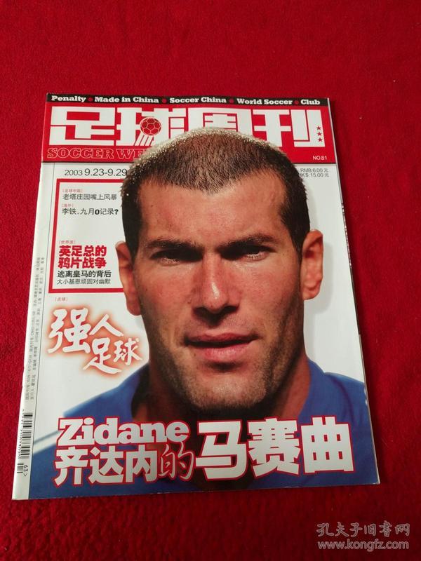 足球周刊-2003年总第81期    无赠品