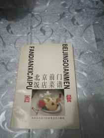 北京前门饭店菜谱 -西餐