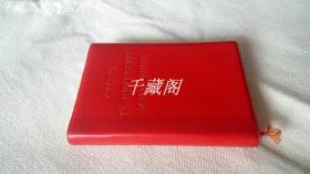 红宝书 《毛主席语录》 阿尔巴尼亚语 1972年北京版