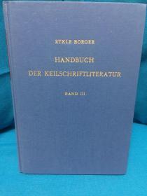 Handbuch Der Keilschriftliteratur:Band III【楔形文学手册:第三册】