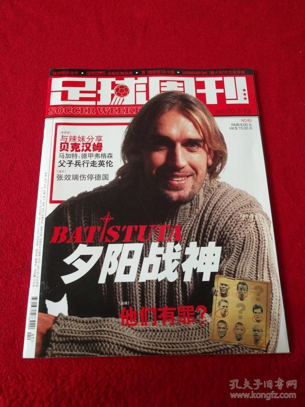 足球周刊-2003年总第83期    无赠品