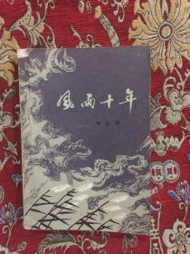 风雨十年 作者李孟岩签名赠本