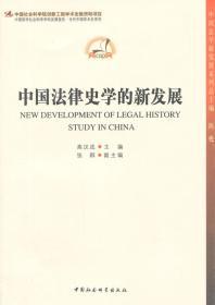 中国法律史学的新发展(学科发展报告 当代中国学术史)创新工程