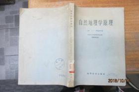 自然地理学原理 馆藏