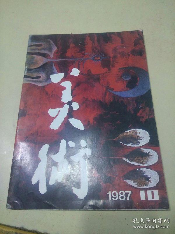 美术1987.10