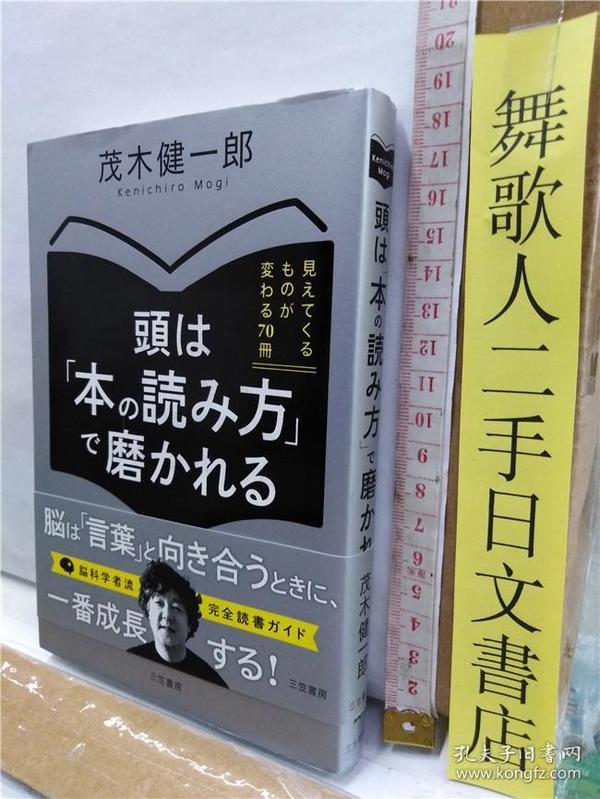 茂木健一郎 头は本の読み方で磨かれる 日文原版32开软精装综合书