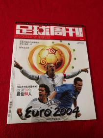 足球周刊-2003年总第84期    无赠品
