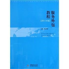 服务外包教程(2011年版)