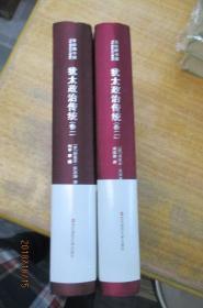 犹太政治传统(卷一、卷二)布面精装两册