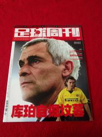 足球周刊-2003年总第85期    无赠品