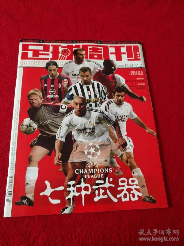 足球周刊-2003年总第86期    无赠品