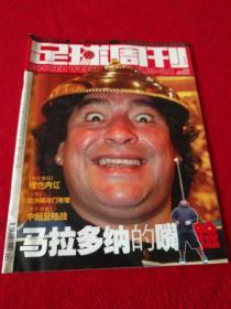 足球周刊-2003年总第89期    无赠品
