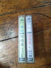 滑稽越剧哈哈笑磁带 两盒合售
