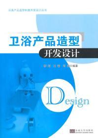 分类产品造型创意开发设计丛书:卫浴产品造型开发设计