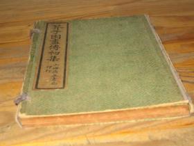民国线装 《芥子园画传》1函2册(初集卷6,1册,3集卷2-4,1册)
