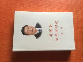 习近平谈治国理政(中文) 第二卷    16开未开封