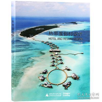 热带度假村设计英文版哈比塔建筑师事务所作福泰基业招聘建筑设计图片