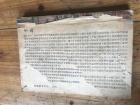 2570:民国《儒林外史》存上卷,前面多绣像插图