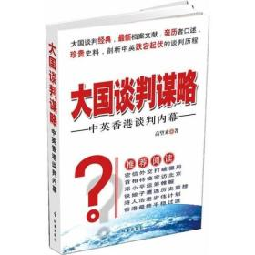大国谈判谋略:中英香港谈判内幕