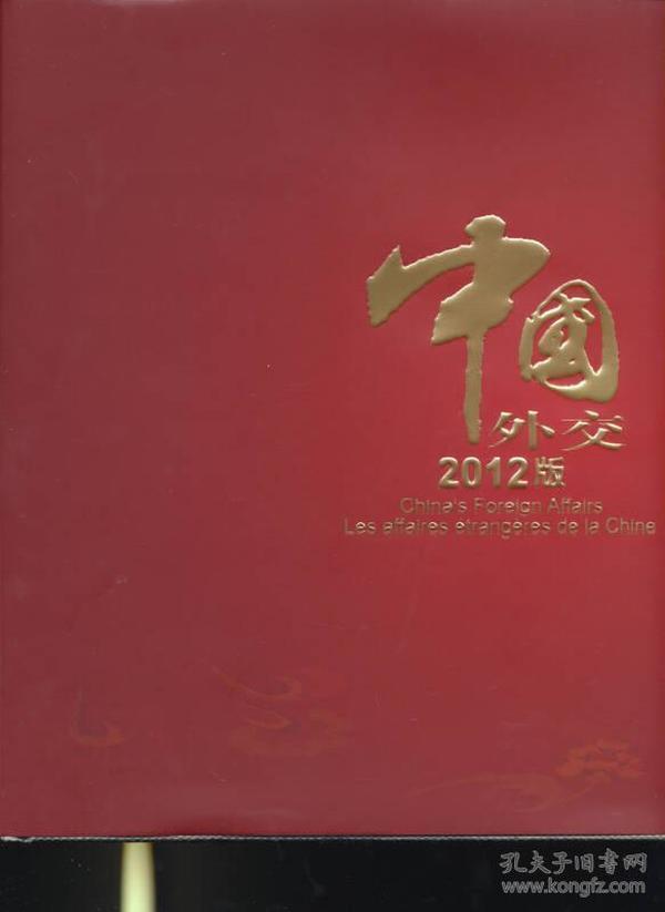 (精)中国外交200912度画册