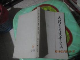 毛泽东的读书生活   小32开