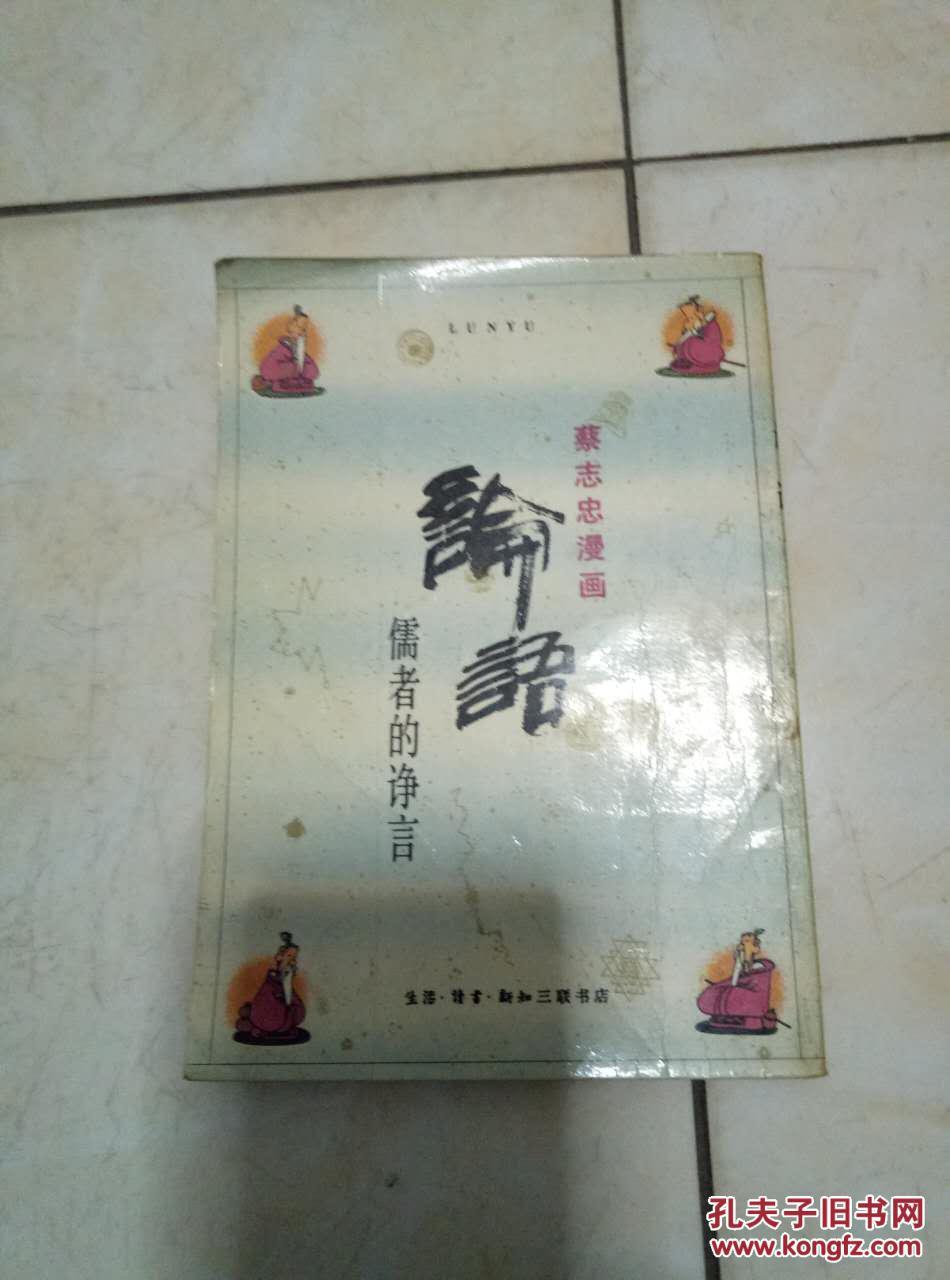 【图】蔡志忠旧书论语_三联书店_孔夫子儿童课程漫画漫画图片