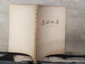 诗歌初集(1954年一版一印)