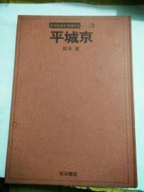 平城京(3)