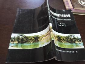 吴忠回医回药研究成果文集 300册