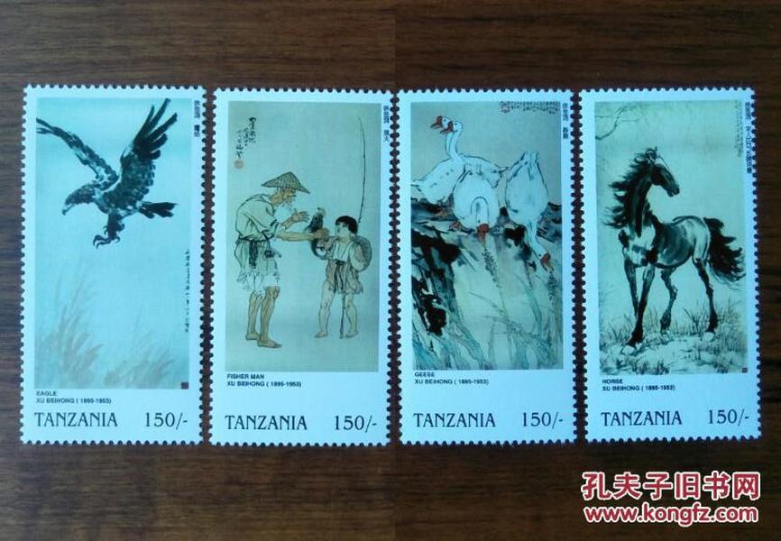 中国画家徐悲鸿书法绘画作品 老鹰 鹅 渔翁 奔马名画邮票4枚【外国邮票】 集邮收藏品
