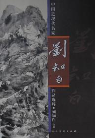 中国近现代名家作品选粹:刘知白(山水)