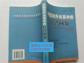 中国对外关系中的台湾问题 9787801623652 卢晓衡主编 经济管理出版社