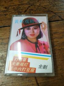 黄梅戏精品磁带――打猪草 夫妻观灯 王小六打豆腐