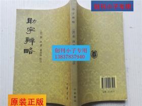助字辨略  [清]刘淇著 章锡琛校注 中华书局 有现货  包快递